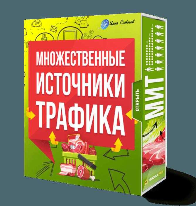 Лицензия на комплект для набора и заработка в сети Интернет! - 1