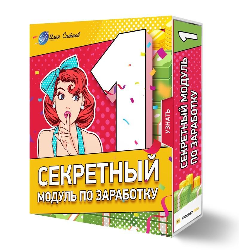 """СЕКРЕТНЫЙ МОДУЛЬ №1 ПО ЗАРАБОТКУ """"МИТ"""" + ПРАВА ПЕРЕПРОДАЖИ - 111"""